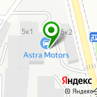 Местоположение компании Астра Моторс