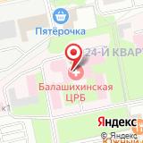 Балашихинская центральная районная больница