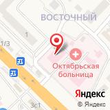 Октябрьская больница
