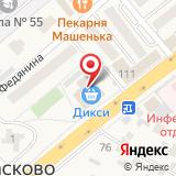Мастерская по ремонту одежды и обуви на ул. Карла Маркса, 109
