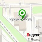 Местоположение компании Железнодорожный городской суд