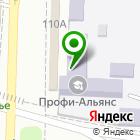 Местоположение компании Профи-Альянс