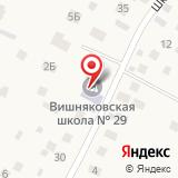Вишняковская начальная общеобразовательная школа №29