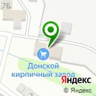 Местоположение компании Донской кирпичный завод