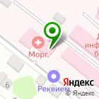 Местоположение компании Городской морг