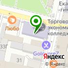 Местоположение компании Краснодарский торгово-экономический колледж