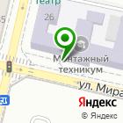 Местоположение компании Краснодарский монтажный техникум
