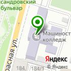 Местоположение компании Краснодарский машиностроительный колледж