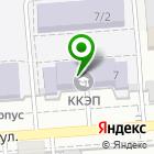 Местоположение компании ККЭП