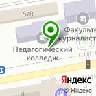 Местоположение компании Краснодарский педагогический колледж