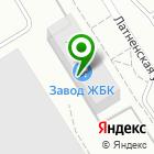 Местоположение компании Завод железобетонных конструкций