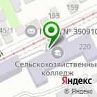 Местоположение компании Пашковский сельскохозяйственный колледж