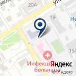 Компания Областная клиническая инфекционная больница на карте