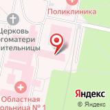 Воронежская областная клиническая больница №1
