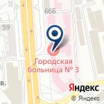 Компания Городская клиническая больница №3 на карте