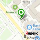 Местоположение компании Наталья