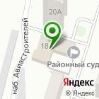 Местоположение компании Левобережный районный суд г. Воронежа