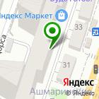 Местоположение компании СантехСтиль