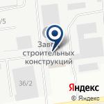 Компания Завод строительных конструкций на карте