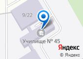 Профессиональное училище №45 на карте
