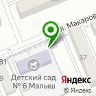 Местоположение компании Продуктовый магазин на ул. Макаровского