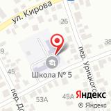 Средняя общеобразовательная школа №5 г. Азова