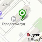 Местоположение компании Азовский городской суд