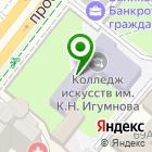 Местоположение компании Липецкий областной колледж искусств им. К.Н. Игумнова