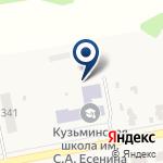 Компания Кузьминская средняя общеобразовательная школа им. С.А. Есенина на карте