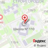Средняя общеобразовательная школа №110
