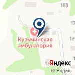 Компания Кузьминская врачебная амбулатория на карте