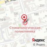 Областная стоматологическая поликлиника Ростовской области