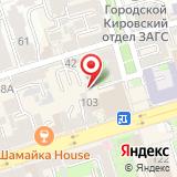 Департамент автомобильных дорог г. Ростова-на-Дону