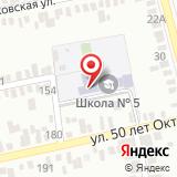 Средняя общеобразовательная школа №5 им. Ю.А. Гагарина