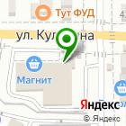 Местоположение компании АРХЫЗ