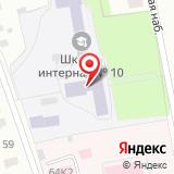 Санаторная школа-интернат №10