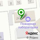 Местоположение компании Испытательно-пожарная лаборатория по Вологодской области