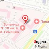Клиническая больница №10