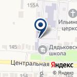Компания Дядьковская основная общеобразовательная школа на карте