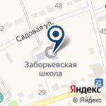 Компания Заборьевская средняя школа на карте
