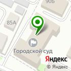 Местоположение компании Вологодский городской суд