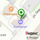 Местоположение компании Комфорт-отель