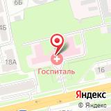 Окружной военный клинический госпиталь Московского военного округа Министерства обороны РФ