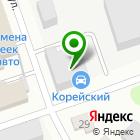 Местоположение компании АвтоМакс