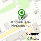 Местоположение компании Русь Православная
