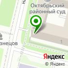 Местоположение компании Октябрьский районный суд