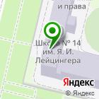 Местоположение компании Региональный техникум экономики и права