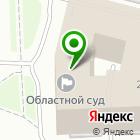 Местоположение компании Архангельский областной суд