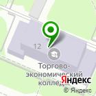 Местоположение компании Архангельский торгово-экономический колледж