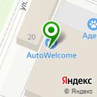 Местоположение компании Welcome auto